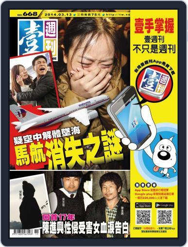 Next Magazine 壹週刊 (Digital) March 12th, 2014 Issue Cover