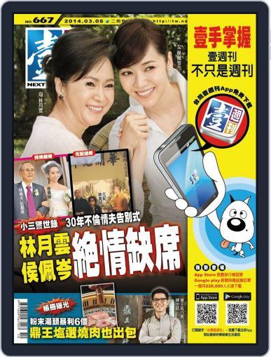 Next Magazine 壹週刊 (Digital) March 4th, 2014 Issue Cover