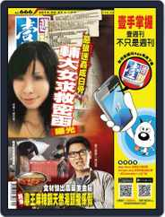 Next Magazine 壹週刊 (Digital) Subscription February 26th, 2014 Issue