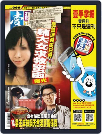 Next Magazine 壹週刊 (Digital) February 26th, 2014 Issue Cover