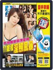 Next Magazine 壹週刊 (Digital) Subscription February 19th, 2014 Issue