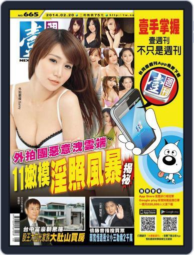Next Magazine 壹週刊 (Digital) February 19th, 2014 Issue Cover