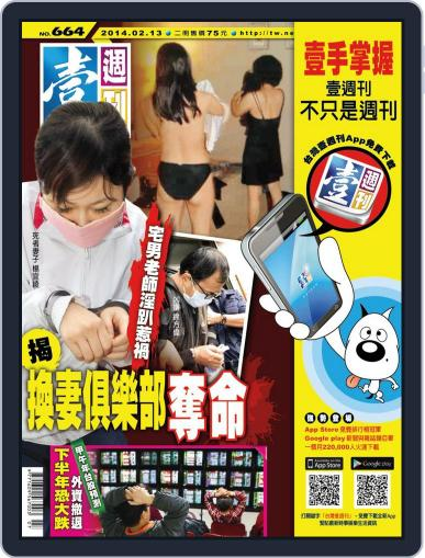 Next Magazine 壹週刊 (Digital) February 12th, 2014 Issue Cover