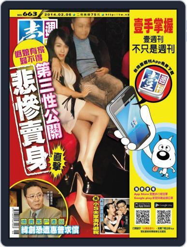 Next Magazine 壹週刊 (Digital) February 5th, 2014 Issue Cover