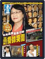 Next Magazine 壹週刊 (Digital) Subscription January 29th, 2014 Issue