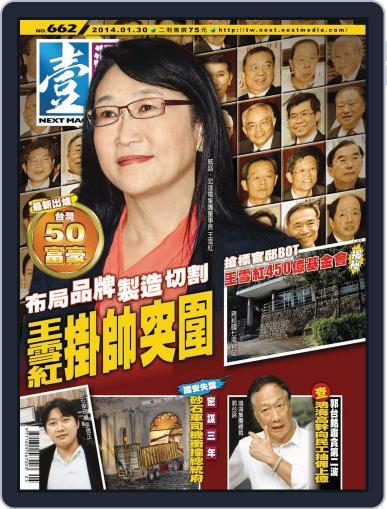 Next Magazine 壹週刊 (Digital) January 29th, 2014 Issue Cover