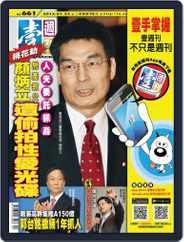Next Magazine 壹週刊 (Digital) Subscription January 22nd, 2014 Issue