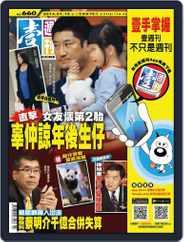 Next Magazine 壹週刊 (Digital) Subscription January 15th, 2014 Issue