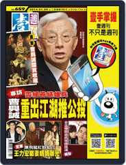 Next Magazine 壹週刊 (Digital) Subscription January 8th, 2014 Issue