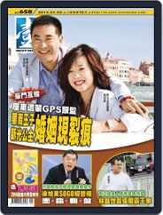 Next Magazine 壹週刊 (Digital) Subscription January 1st, 2014 Issue