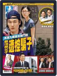 Next Magazine 壹週刊 (Digital) Subscription December 25th, 2013 Issue