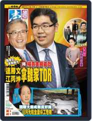 Next Magazine 壹週刊 (Digital) Subscription December 18th, 2013 Issue