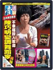 Next Magazine 壹週刊 (Digital) Subscription December 11th, 2013 Issue