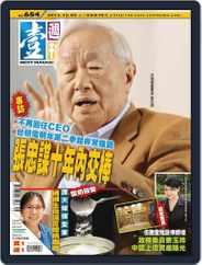 Next Magazine 壹週刊 (Digital) Subscription December 3rd, 2013 Issue