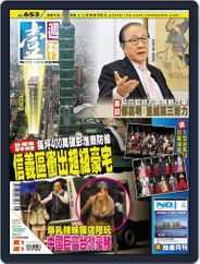 Next Magazine 壹週刊 (Digital) Subscription November 27th, 2013 Issue