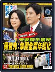 Next Magazine 壹週刊 (Digital) Subscription November 20th, 2013 Issue