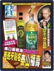 Next Magazine 壹週刊 (Digital) Subscription November 12th, 2013 Issue