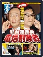 Next Magazine 壹週刊 (Digital) Subscription November 6th, 2013 Issue