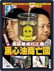 Next Magazine 壹週刊 (Digital) Subscription October 30th, 2013 Issue