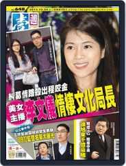 Next Magazine 壹週刊 (Digital) Subscription October 23rd, 2013 Issue