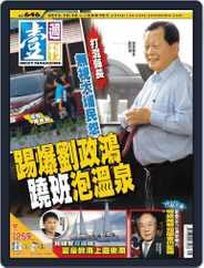 Next Magazine 壹週刊 (Digital) Subscription October 9th, 2013 Issue