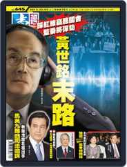 Next Magazine 壹週刊 (Digital) Subscription October 2nd, 2013 Issue