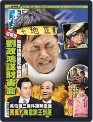 Next Magazine 壹週刊 (Digital) Subscription September 25th, 2013 Issue