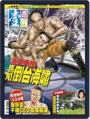 Next Magazine 壹週刊 (Digital) Subscription September 18th, 2013 Issue