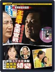 Next Magazine 壹週刊 (Digital) Subscription September 11th, 2013 Issue