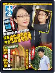 Next Magazine 壹週刊 (Digital) Subscription September 4th, 2013 Issue