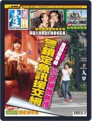 Next Magazine 壹週刊 (Digital) Subscription August 28th, 2013 Issue