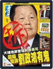 Next Magazine 壹週刊 (Digital) Subscription August 21st, 2013 Issue