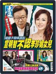 Next Magazine 壹週刊 (Digital) Subscription August 14th, 2013 Issue