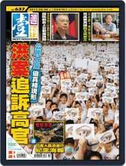 Next Magazine 壹週刊 (Digital) Subscription August 7th, 2013 Issue