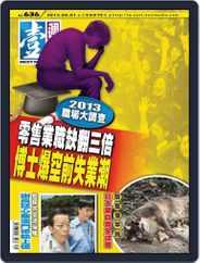 Next Magazine 壹週刊 (Digital) Subscription July 31st, 2013 Issue