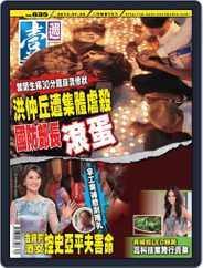 Next Magazine 壹週刊 (Digital) Subscription July 24th, 2013 Issue