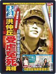 Next Magazine 壹週刊 (Digital) Subscription July 17th, 2013 Issue