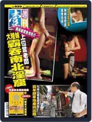 Next Magazine 壹週刊 (Digital) Subscription July 10th, 2013 Issue