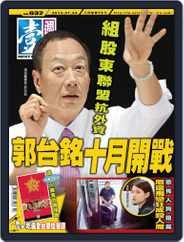 Next Magazine 壹週刊 (Digital) Subscription July 3rd, 2013 Issue
