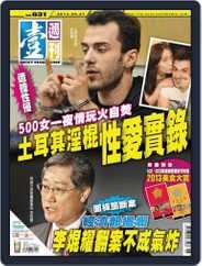 Next Magazine 壹週刊 (Digital) Subscription June 26th, 2013 Issue