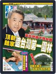 Next Magazine 壹週刊 (Digital) Subscription June 19th, 2013 Issue