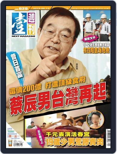 Next Magazine 壹週刊 (Digital) June 12th, 2013 Issue Cover