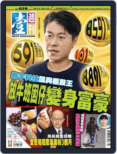 Next Magazine 壹週刊 (Digital) June 5th, 2013 Issue Cover