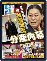 Next Magazine 壹週刊 (Digital) Subscription May 29th, 2013 Issue