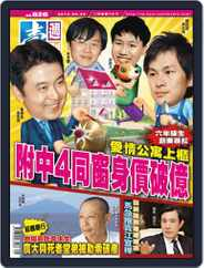 Next Magazine 壹週刊 (Digital) Subscription May 22nd, 2013 Issue