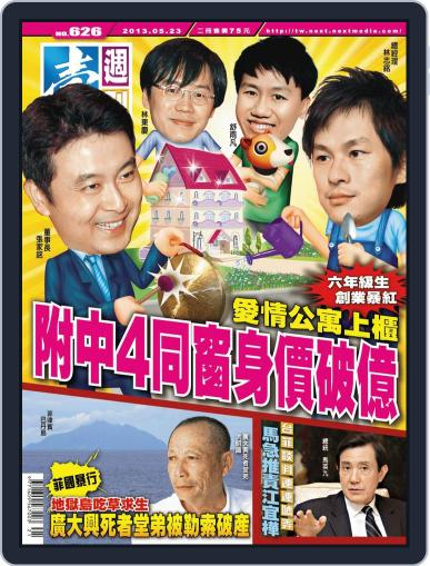 Next Magazine 壹週刊 (Digital) May 22nd, 2013 Issue Cover