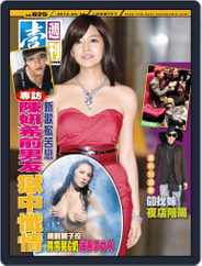 Next Magazine 壹週刊 (Digital) Subscription May 15th, 2013 Issue