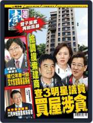 Next Magazine 壹週刊 (Digital) Subscription May 8th, 2013 Issue