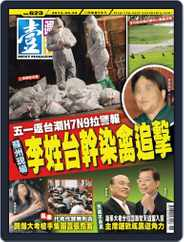 Next Magazine 壹週刊 (Digital) Subscription May 1st, 2013 Issue