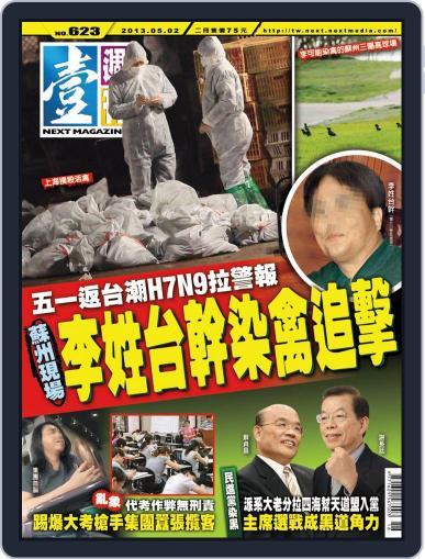 Next Magazine 壹週刊 (Digital) May 1st, 2013 Issue Cover